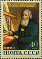 Stamp of USSR 1885.jpg