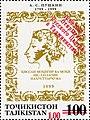 Stamps of Tajikistan, 018-08.jpg