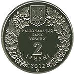 Стерлядь прісноводна (монета)