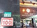 Sunworld Dynasty Hotel Taipei main entrance 20190813.jpg