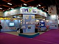TWNIC booth, Taipei IT Month 20171207.jpg