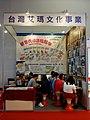 Taiwan Emma Cultural Enterprises booth, Comic Exhibition 20170813.jpg