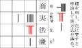 Tengenjutsu4.PNG