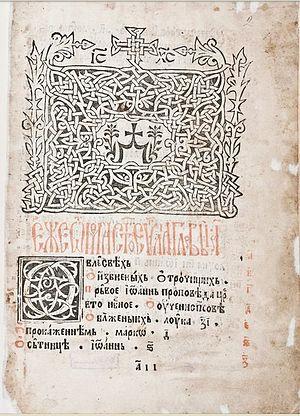 Mrkšina crkva printing house - Image: The Four Gospels