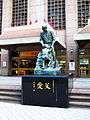 The Love of Father at Taipei Railway Station North Entrance 20121006a.JPG