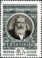 The Soviet Union 1957 CPA 1978 stamp (Dmitri Mendeleev).jpg