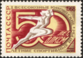The Soviet Union 1968 CPA 3639 stamp (Athletes and '50').png
