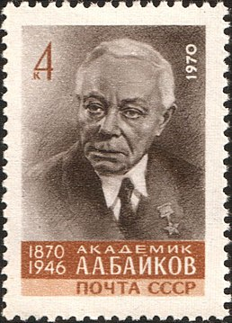 The Soviet Union 1970 CPA 3935 stamp (Alexander Baykov).jpg