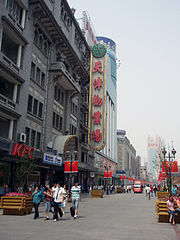 Commercial area
