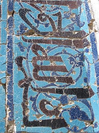 Tokat Province - Image: Tokat tiles 1