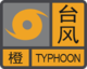 Typhoon Orange 2015 (Guangdong).png