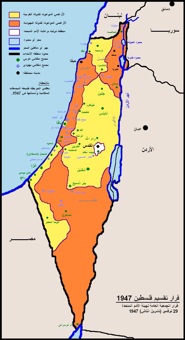 UN Partition Plan For Palestine 1947 Arabic