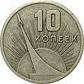 USSR-1967-10copecks-CuNi-SovietPower50-b.jpg