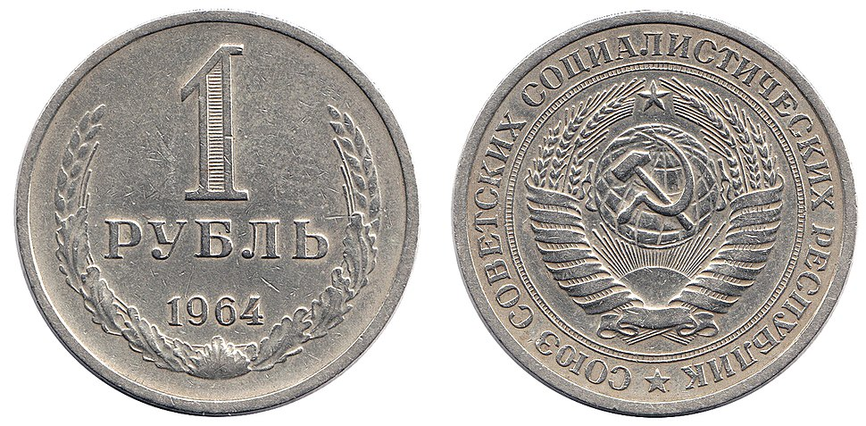 USSR One Ruble Coin 1961-67 Style