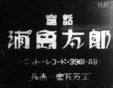File:Urashima Tarō (1931).webm