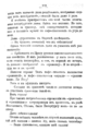 V.M. Doroshevich-Collection of Works. Volume VIII. Stage-119.png