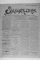 Vidrodzhennia 1918 090.pdf
