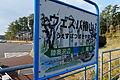 WespaTsubakiyamaStationSignboard.JPG
