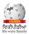 Wikipedia-logo-pa-celebration.png