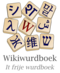 Wiktionary-logo-fy.png