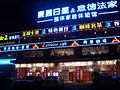 Wuhan-Wulou-Lu-at-night-0136.jpg