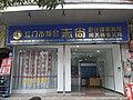 Xinhui 新會 中心南路 Zhongxin Nanlu 志尚 會計 稅務 CPA Tax service company sidewalk shop.JPG