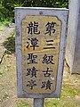 Y1386052311 d4a33188 14 龍潭 ~ 聖蹟亭.jpg