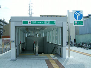 Yokohama-municipal-subway-G08-Takata-station-1-entrance.jpg
