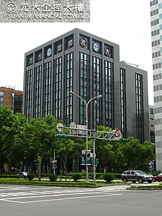 Yuanta Financial Tower and its name sign 20100618.jpg