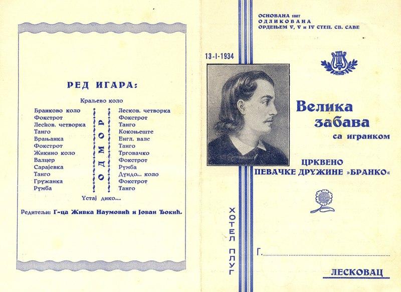 File:Zbirka dokumenata Narodnog muzeja u Leskovcu 01.tif