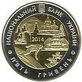 Івано-Франківська аверс.jpg