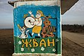 Автобусна зупинка село Жван 01.jpg