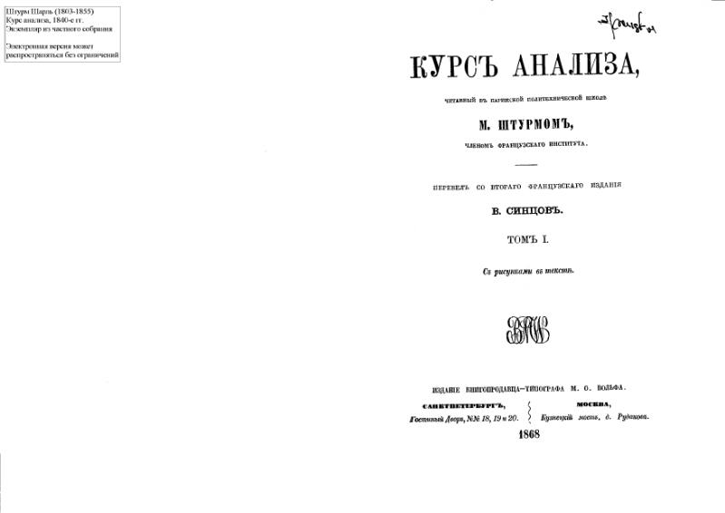 File:Анализ-1 (Штурм).djvu