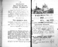 Архангельские епархиальные ведомости. 1915. №11.pdf