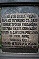 Братська могила 127 борців, що загинули у 1919 році у боротьбі за встановлення радянської влади (2 of 3).jpg