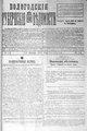 Вологодские губернские ведомости, 1917.pdf