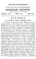 Вологодские епархиальные ведомости. 1889. №07-08, прибавления.pdf