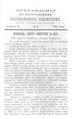 Вологодские епархиальные ведомости. 1897. №08, прибавления.pdf