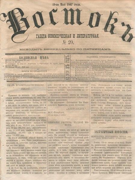 File:Восток 1867 №20.pdf