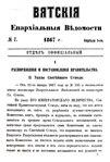 Вятские епархиальные ведомости. 1867. №07 (офиц.).pdf