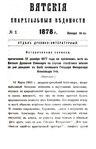 Вятские епархиальные ведомости. 1878. №02 (дух.-лит.).pdf
