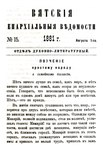Вятские епархиальные ведомости. 1881. №15 (дух.-лит.).pdf