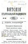 Вятские епархиальные ведомости. 1904. №13 (офиц.).pdf