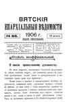 Вятские епархиальные ведомости. 1906. №32 (неофиц.).pdf