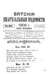 Вятские епархиальные ведомости. 1906. №37 (неофиц.).pdf
