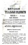 Вятские епархиальные ведомости. 1908. №01 (офиц.).pdf
