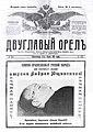 Газета «Двуглавый орёл», №63 (11 марта 1912 г.). — Тит. лист.jpg