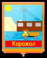Герб Каражала.png