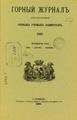 Горный журнал, 1883, №07 (июль).pdf