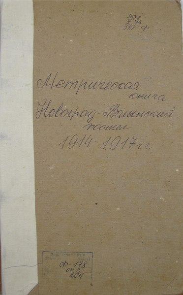 File:ДАЖО 178-03-0204. 1914-1917 роки. Метрична книга костелу в Новоград-Волинському.pdf